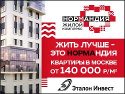 ЖК «Нормандия» Квартиры от 140 000 руб./м²